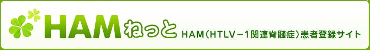HAM(HTLV-1関連脊髄症)患者登録サイト